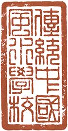 Stempel der Schule für Traditionelles Chinesisches Feng Shui